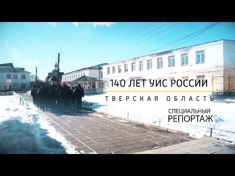 В Тверском регионе уголовно-исполнительная система России отмечает юбилей