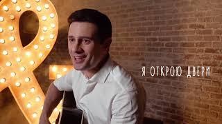 Антон и Виктория Макарские  - Я к тебе вернусь со словами