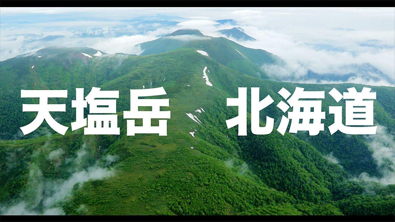 【空の旅#67】「オホーツク海見えた!!気がする・・・」空撮・多胡光純 北海道_Hokkaido aerial