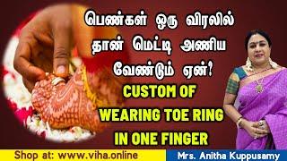 பெண்கள் ஒரு விரலில் தான் மெட்டி அணிய வேண்டும் ஏன்?/CUSTOM OF WEARING TOE RING/Anitha Kuppusamy