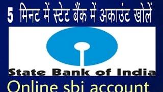5 मिनट में स्टेट बैंक में अकाउंट खोले | HOW TO OPEN || ONLINE  SBI BANK ACCOUNT | HINDI