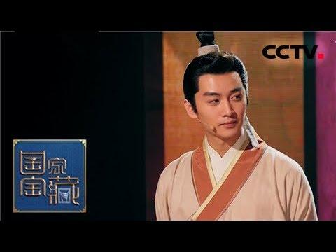 [国家宝藏]《洛神赋图》 国宝守护人:陈晓 | CCTV综艺