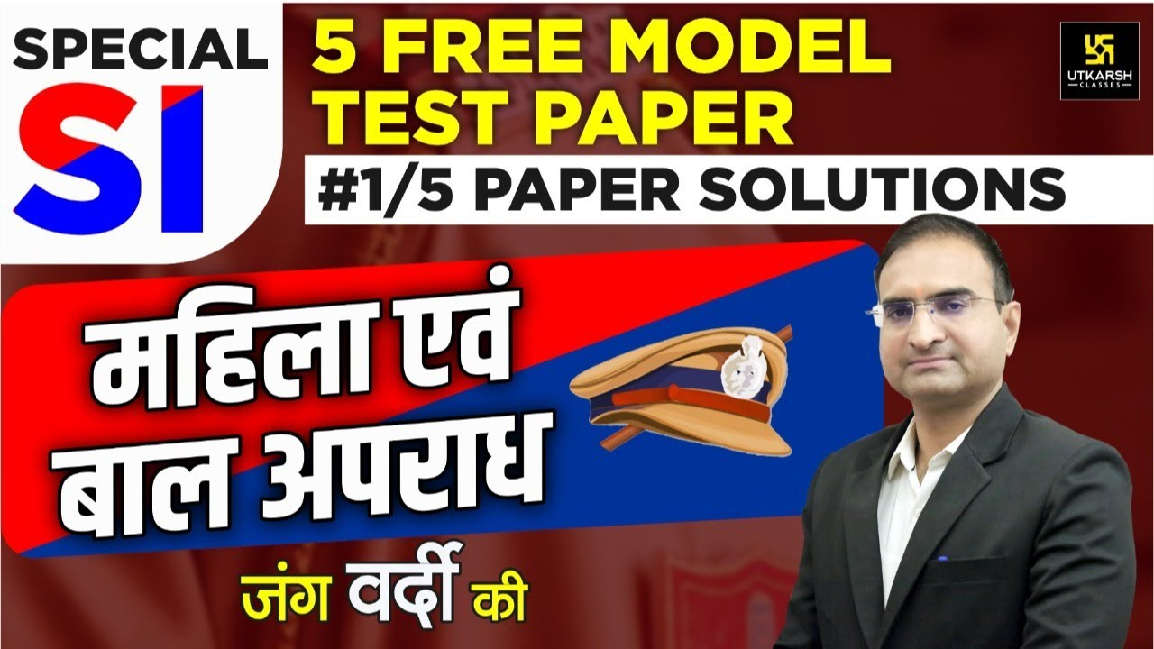 Download Sub Inspector Special | महिला एवं बाल अपराध | Law | Model Paper Solution | Ashok Sir