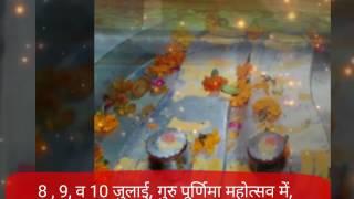 Guru Purnima Mahotsav 2017 (8July ,9July & 10July)