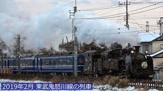 【SL大樹ほか】2019年2月 東武鬼怒川線の列車・走行シーン