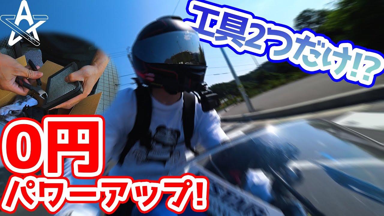バイクが0円でパワーアップ!?ドライバーとニッパーだけでできる魔改造が凄い!【モトブログ】