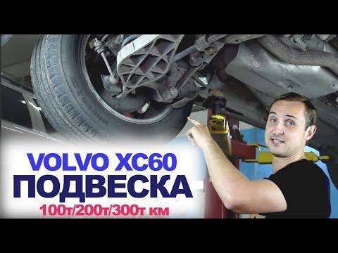 Вольво XC60, когда развалится ПОДВЕСКА !?? Что менять на пробегах 100-300т. км? | НАЗАД В БУДУЩЕЕ