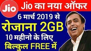 Jio का नया ऑफर : Reliance jio latest offer 10 महीने के लिए फ्री में रोजाना 2GB | Double Data Offer