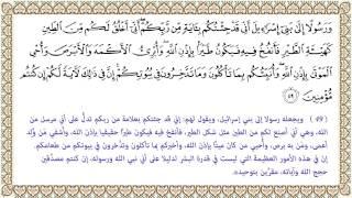 التفسير الميسر الآية 49 من سورة آل عمران 003