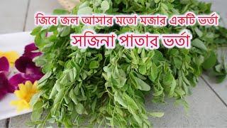 জিভে জল আসবেই এমন একটি ভর্তা | সজিনা পাতার ভর্তা | Bangladeshi Vlogger Sonia