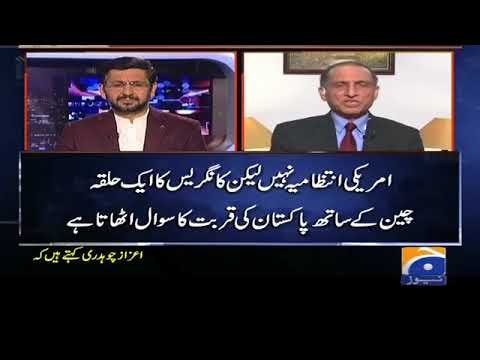 Ambassador Aizaz Ahmad Chaudhry's detailed interview on Geo News-07 January 2018.