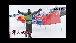 《华人世界》陈盆滨在南极跑100公里极限马拉松 跑一圈换一件衣服 20190611 | CCTV中文国际