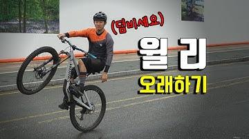 산악자전거 선수에게