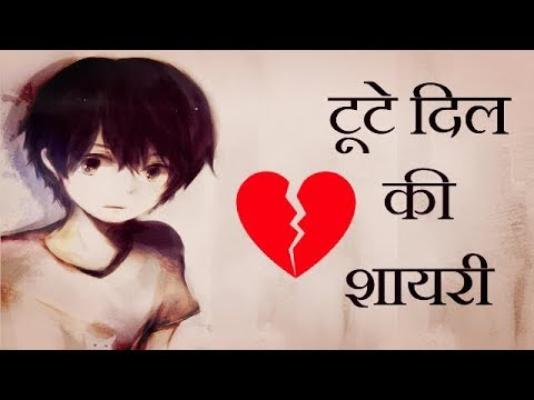 टूटे दिल की शायरी   Zakhmi Dil Broken Heart Shayari   Sonu Khadkhatri