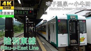 【4K前面展望】陸羽東線(鳴子温泉~小牛田)