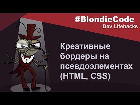 Креативные бордеры на псевдоэлементах (HTML, CSS)