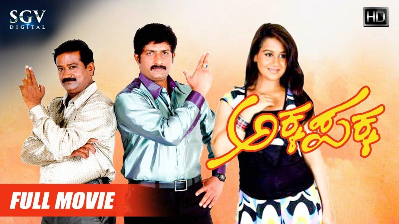 Akka Pakka | Kannada Movie Full HD | Ravishankar Gowda | Tabla Nani | Radhika Gandhi | Comedy Movie