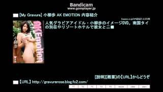 [My Gravure] 小柳歩 AK EMOTION 内容紹介 【URL】 http://gravurerose....