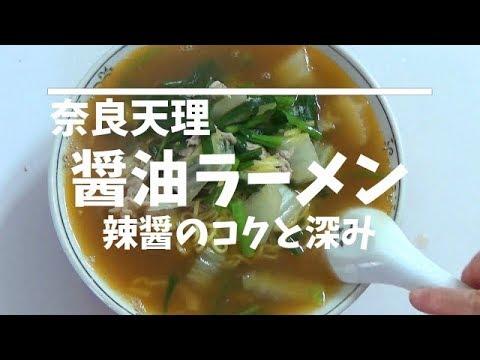 お家でランチ奈良天理醤油ラーメン 寿がきや