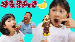 いろんなお菓子やフルーツで映えるチョコバナナを作ろう!!himawari-CH
