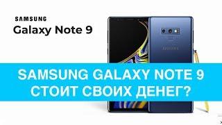 Samsung Galaxy Note 9: что может, стоит ли своих денег и почему баклажан - гей?