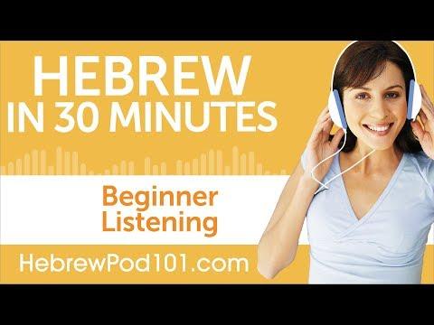 30 Minutes of Hebrew Listening Comprehension for Beginner