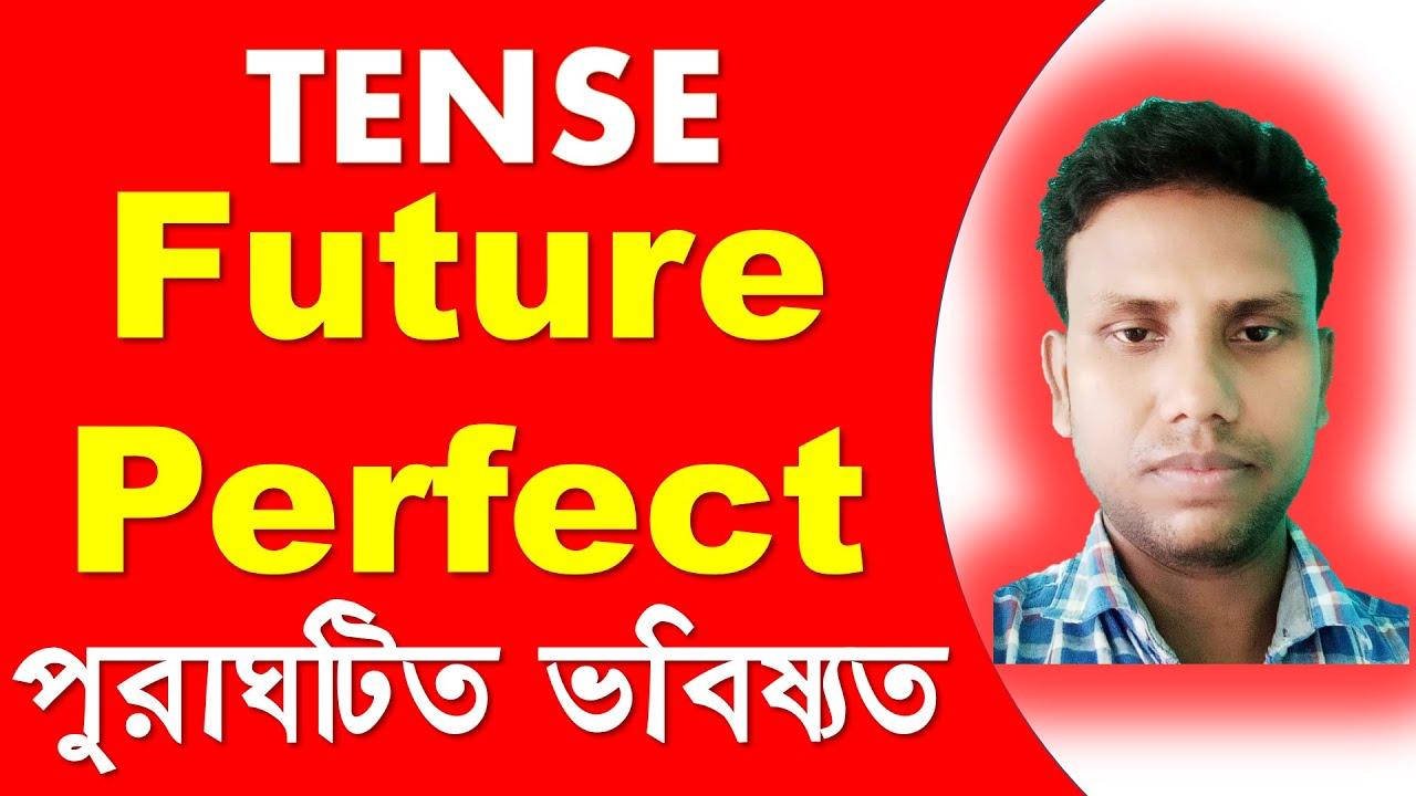 Future Perfect Tense in Bengali Language