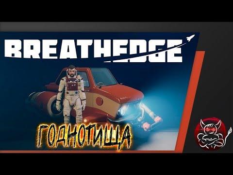 Breathedge - Российская