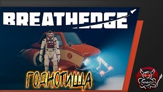 Breathedge - Российская Годнотища ! (Наконец-то) [ПВЗ]