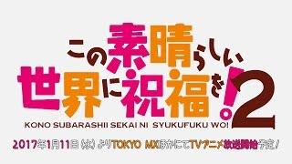 Watch Kono Subarashii Sekai ni Shukufuku wo! 2 Anime Trailer/PV Online