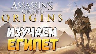Assassin's Creed: Origins - ЕГИПЕТ. ИЗУЧАЕМ МИР ИГРЫ!