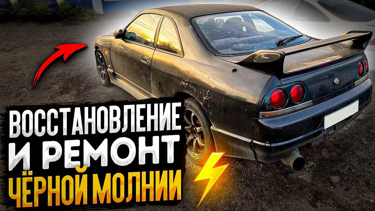 Nissan Skyline R33 Ремонт и Восстановление Черной Молнии !