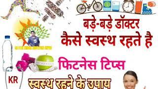 Healthy life tips in hindi / डॉक्टर कैसे स्वस्थ रहते है रहने के उपाय lifestyle फिटनेस टिप्स www.meditationbykamalraichandani.com meditat...
