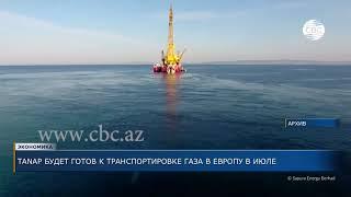 TANAP будет готов к транспортировке газа в Европу в июле