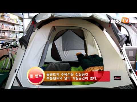 센스있는 '캠핑족'을 위한 텐트 고르기 / premiu