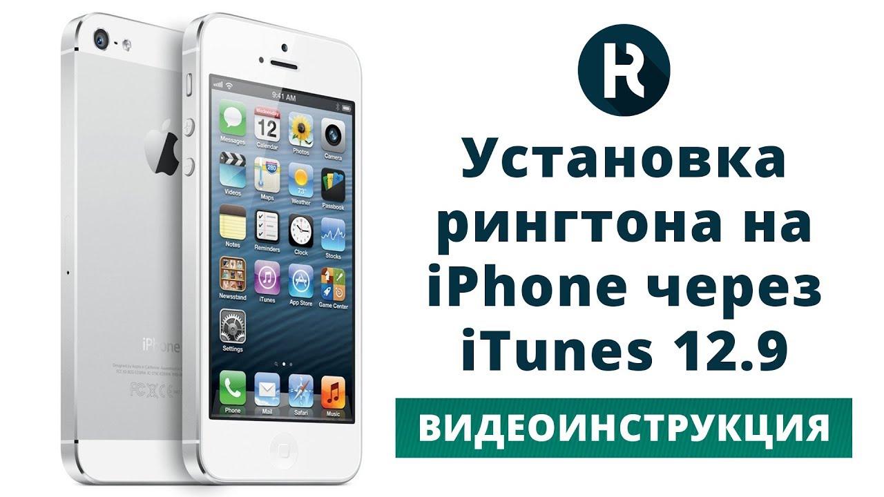Iphone как сделать m4r 190