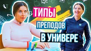 Download ТИПЫ ПРЕПОДАВАТЕЛЕЙ в Школе/Универе Mp3 and Videos