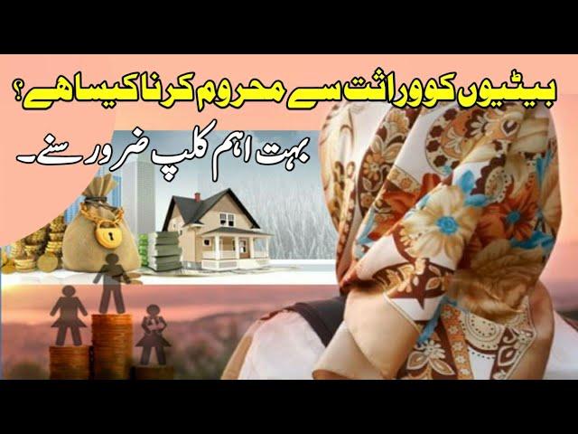 Batiyo ko Wirasat sy Marhoom karna kisa hai? ||Mufti Qasim Zia Al Qadri