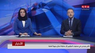 اخر الاخبار | 26 - 06 - 2019 | تقديم هشام جابر واماني علوان | يمن شباب