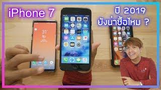 รีวิว iPhone 7 ปี 2019 แล้วยังน่าซื้อไหม ? ความรู้สึก 15+