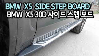 bmw x5 30d 사이드 스텝 보드 side step…