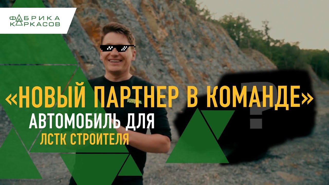 Купили Автомобиль - Возможности домов на колесах ЛСТК