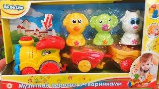 Музыкальный паровозик и животные детский набор видео обзор развивающие игрушки для маленьких детей