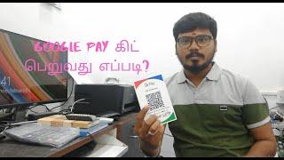 Google Pay கிட் பெறுவது எப்படி?
