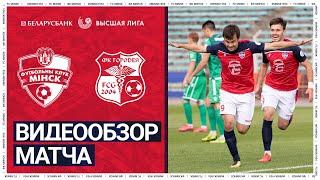 Высшая лига | 23 тур. Минск 3:0 Городея| Обзор матча