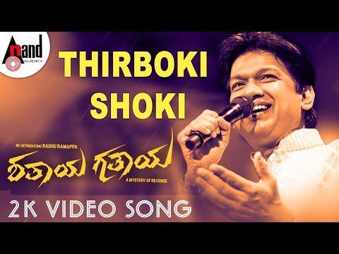 Shathaya Gathaya | Thirboki Shoki | New 2K Video Song 2018 | Raghu Ramappa | Sonu S