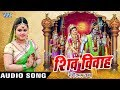 Download Shiv Vivah - शिव विवाह - Anu Dubey - Shiv Vivah Bhojpuri 2017 - Sampuran Katha MP3 song and Music Video
