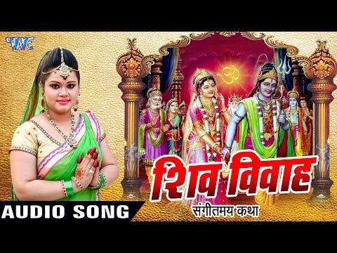Shiv Vivah - शिव विवाह - Anu Dubey - Shiv Vivah Bhojpuri 2017 - Sampuran Katha