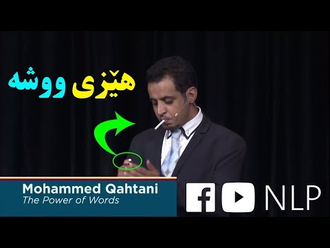 The Power of Words' Mohammed Qahtani,kurdish subtitle هێزی وشه‌