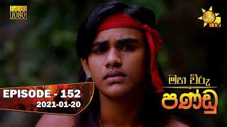 Maha Viru Pandu | Episode 152 | 2021-01-20 Thumbnail
